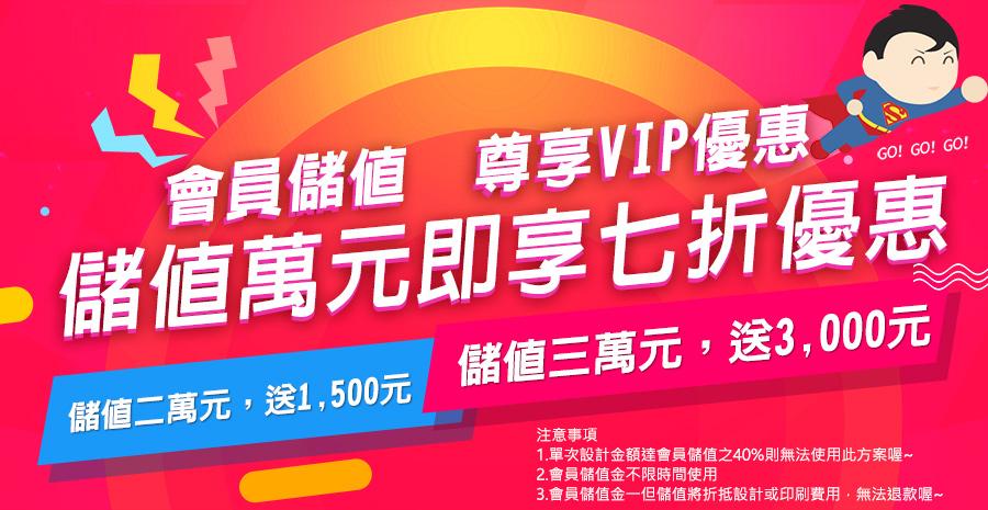 會員儲值  尊享VIP特惠  儲值萬元即享七折優惠